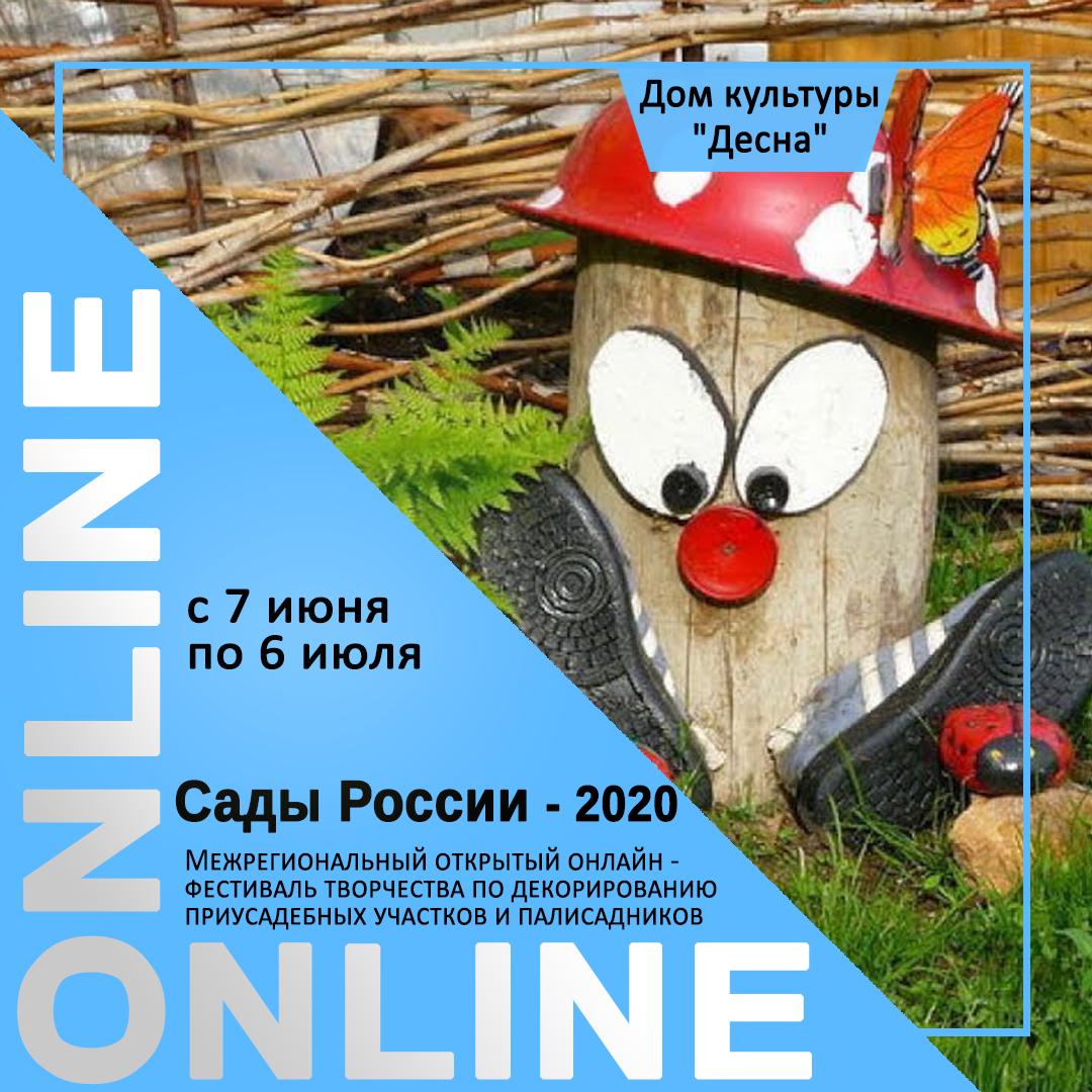 Дом культуры «Десна» проведет онлайн - фестиваль творчества по декорированию приусадебных участков и палисадников
