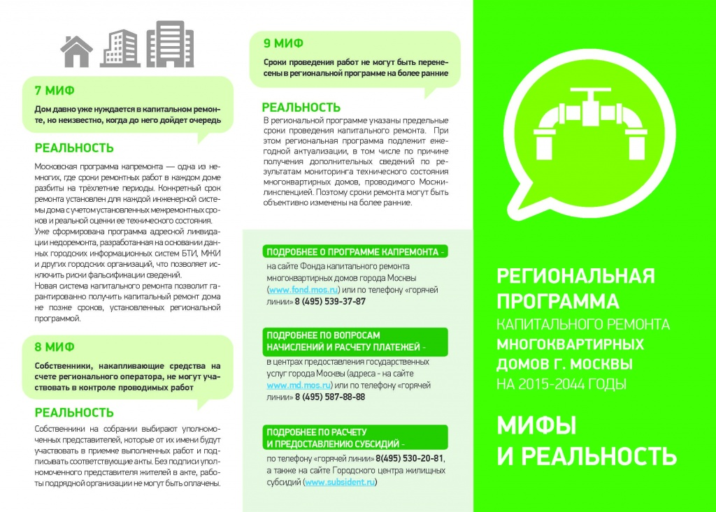 4_BOOKLET_A4_Myths_reality_01_CMYK.jpg